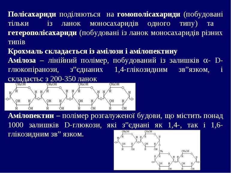 Полісахариди поділяються на гомополісахариди (побудовані тільки із ланок моно...