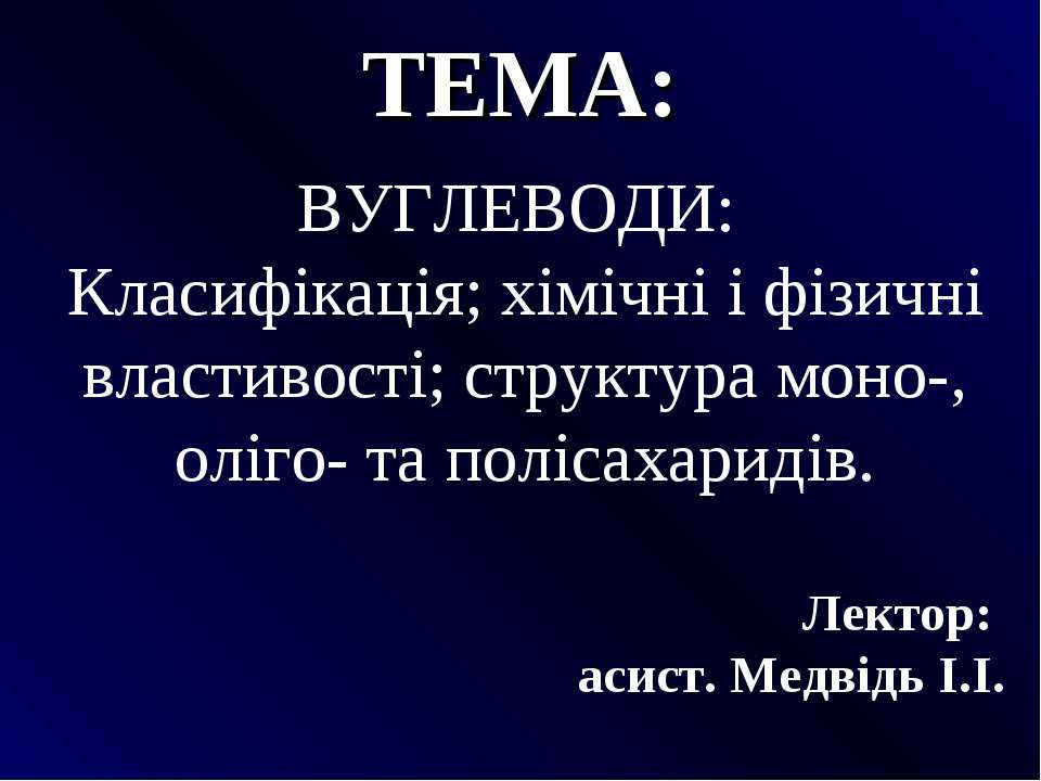 ТЕМА: ВУГЛЕВОДИ: Класифікація; хімічні і фізичні властивості; структура моно-...