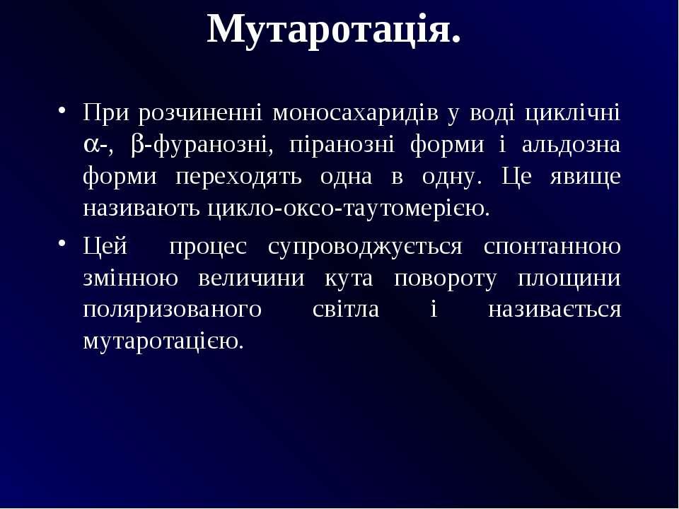 Мутаротація. При розчиненні моносахаридів у воді циклічні -, -фуранозні, піра...