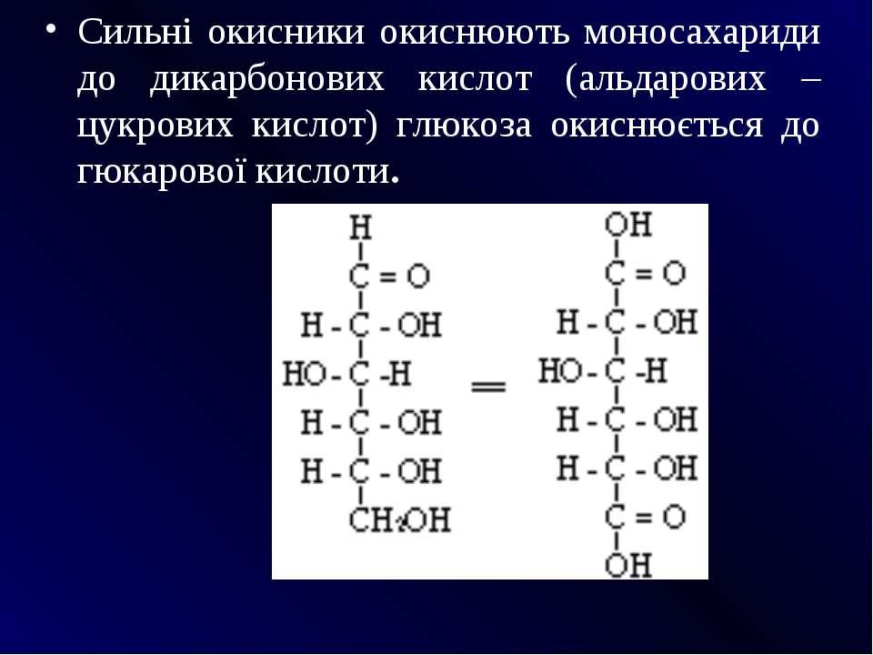 Сильні окисники окиснюють моносахариди до дикарбонових кислот (альдарових – ц...