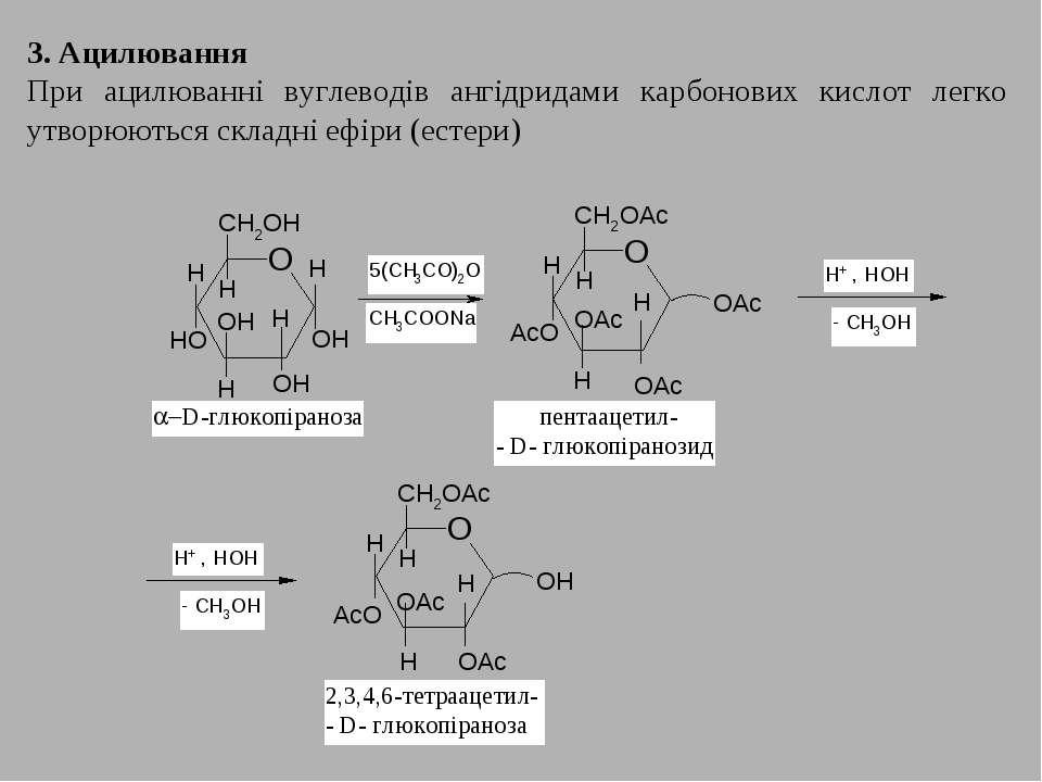 3. Ацилювання При ацилюванні вуглеводів ангідридами карбонових кислот легко у...