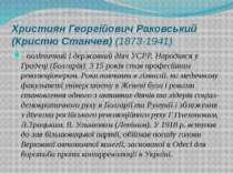 Християн Георгійович Раковський (Кристю Станчев) (1873-1941) - політичний і д...