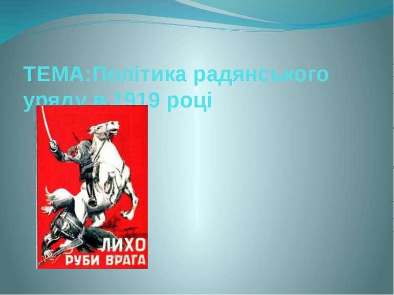 ТЕМА:Політика радянського уряду в 1919 році