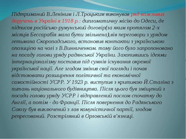 Підтриманий В.Леніним і Л.Троцьким виконував ряд важливих доручень в Україні ...