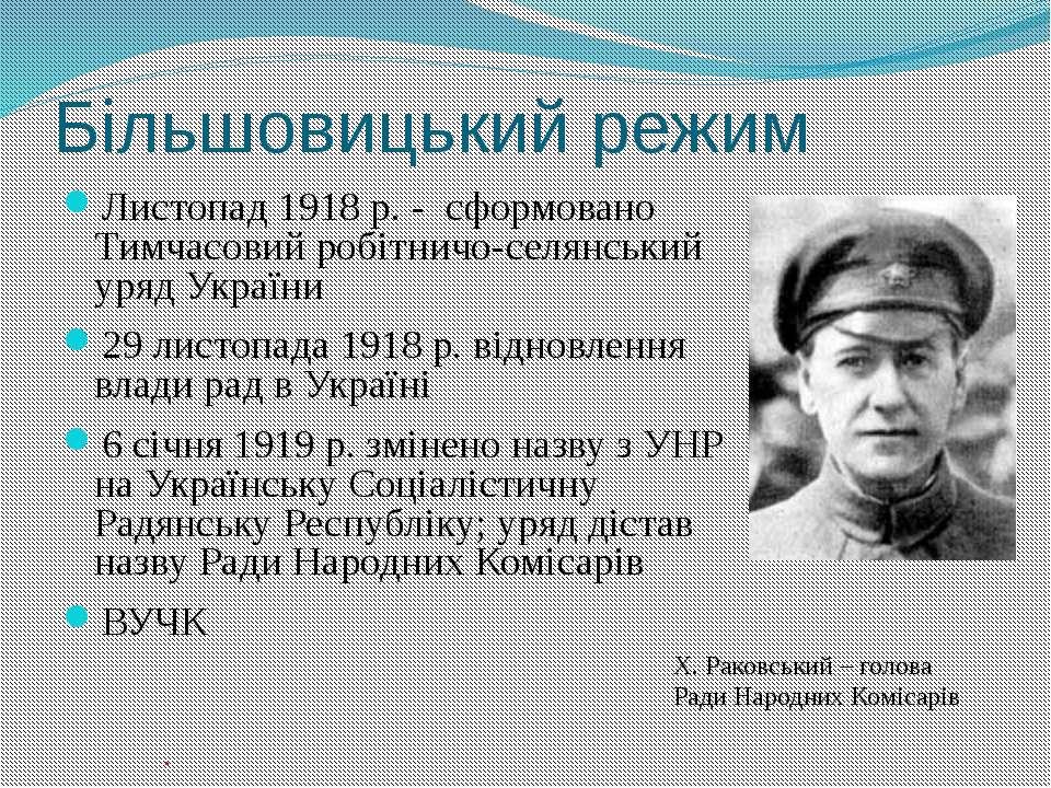 Більшовицький режим Листопад 1918 р. - сформовано Тимчасовий робітничо-селянс...