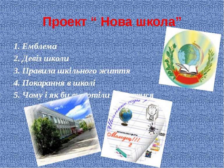 """Проект """" Нова школа"""" 1. Емблема 2. Девіз школи 3. Правила шкільного життя 4. ..."""