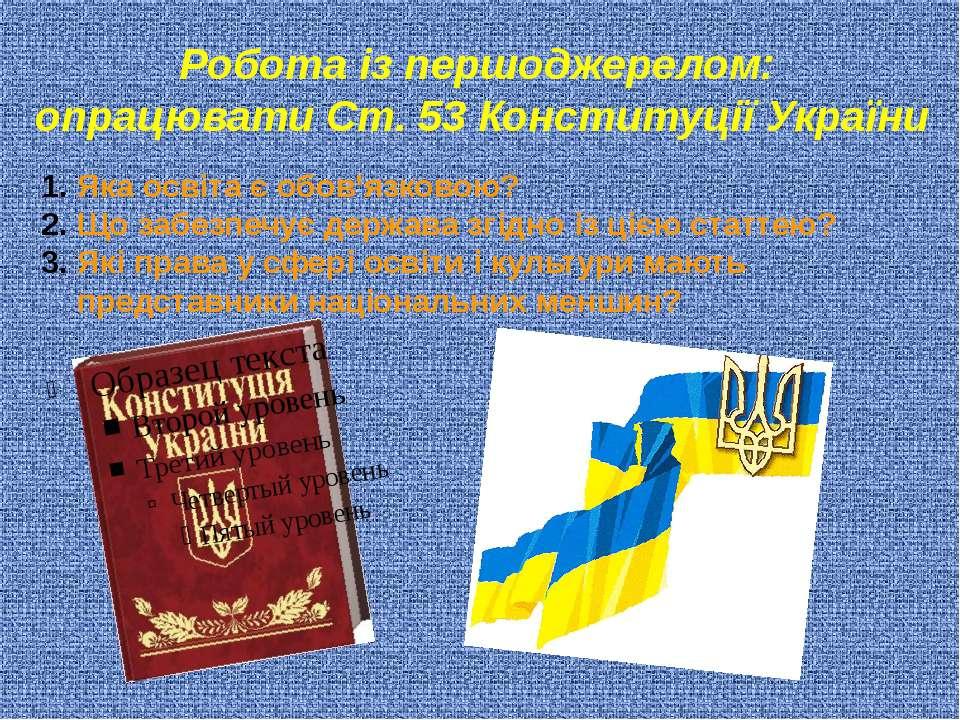 Робота із першоджерелом: опрацювати Ст. 53 Конституції України Яка освіта є о...