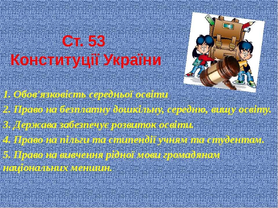Ст. 53 Конституції України 1. Обов'язковість середньої освіти 2. Право на без...