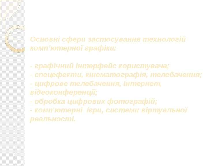 Основні сфери застосування технологій комп'ютерної графіки: - графічний інтер...