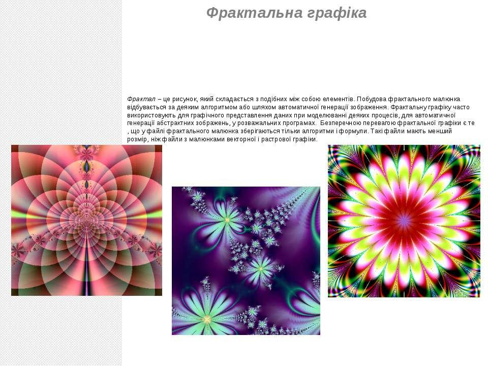 Фрактальна графіка Фрактал – це рисунок, який складається з подібних між собо...