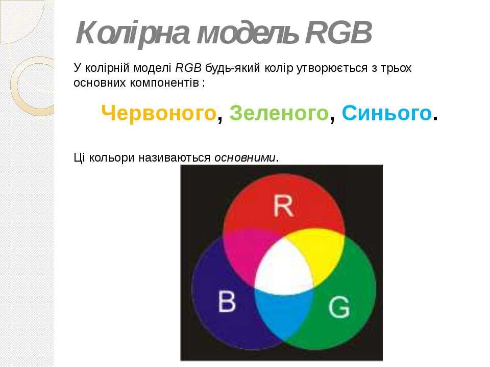 Колірна модель RGB У колірній моделі RGB будь-який колір утворюється з трьох ...