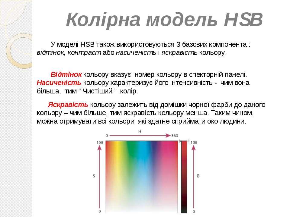 Колірна модель HSB У моделі HSB також використовуються 3 базових компонента :...