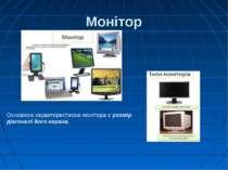Монітор Основною характеристикою монітора єрозмір діагоналі його екрана.