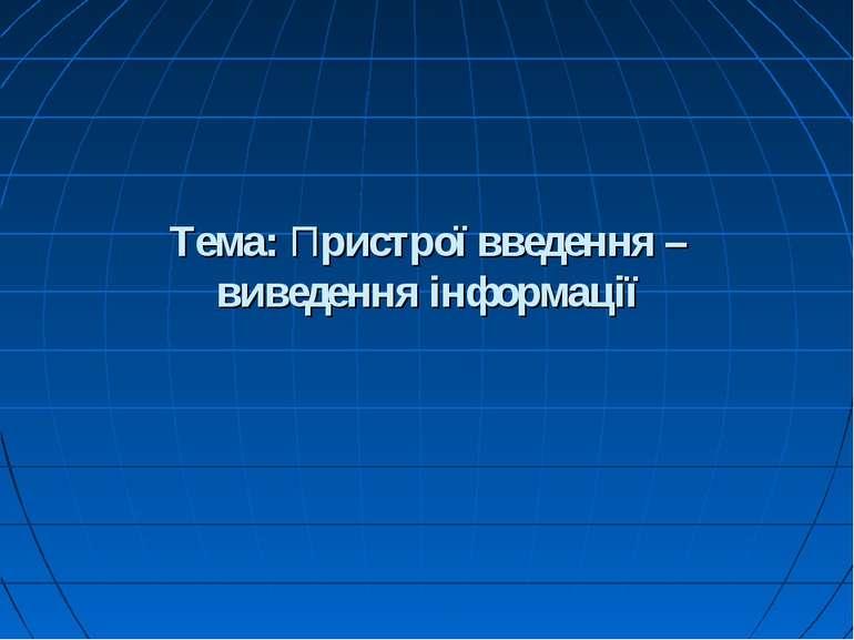Тема:Пристрої введення – виведення інформації