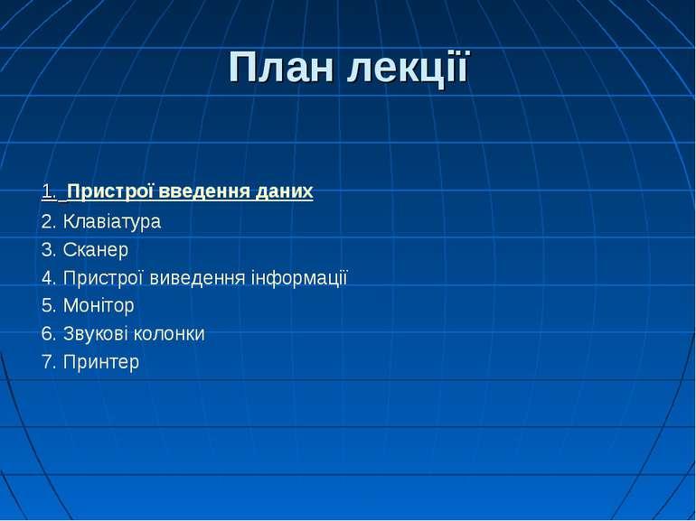 План лекції 1.Пристрої введення даних 2.Клавіатура 3.Сканер 4.Пристрої ви...