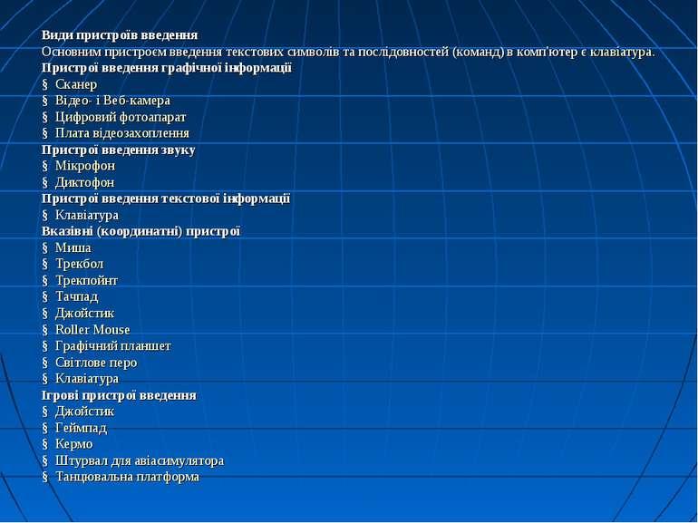 Види пристроїв введення Основним пристроєм введення текстових символів та пос...
