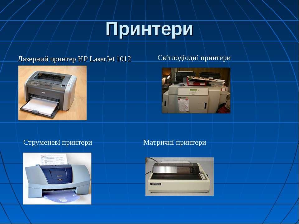 Принтери Лазерний принтер HP LaserJet 1012 Світлодіодні принтери Струменеві п...
