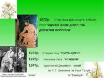 """1972р. З-під пера драматурга вийшли п'єси """"ОДІСЕЯ В СІМ ДНІВ"""", """"ЗА ДЕВ'ЯТИМ П..."""