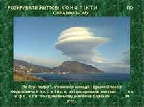 """""""Як бурі подих"""", з'явилися комедії і драми Олексія Федотовича К о л о м і й ц..."""
