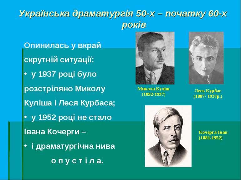 Українська драматургія 50-х – початку 60-х років Опинилась у вкрай скрутній с...