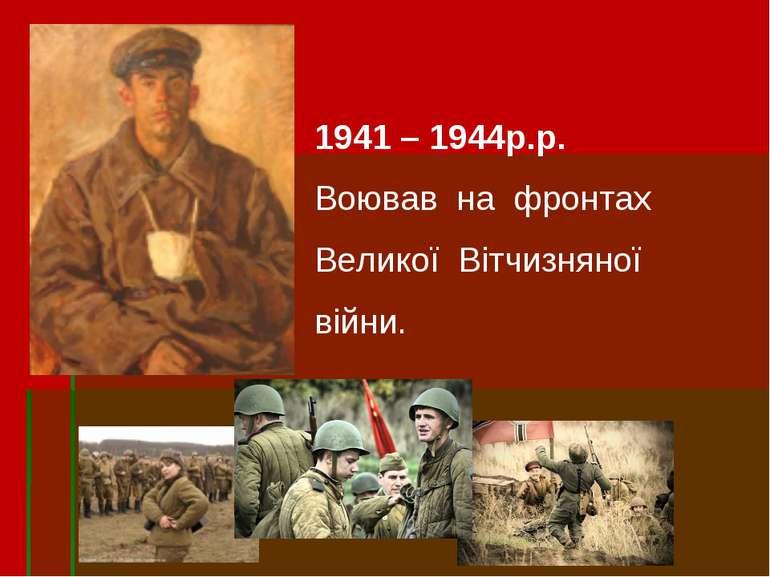 1941 – 1944р.р. Воював на фронтах Великої Вітчизняної війни.