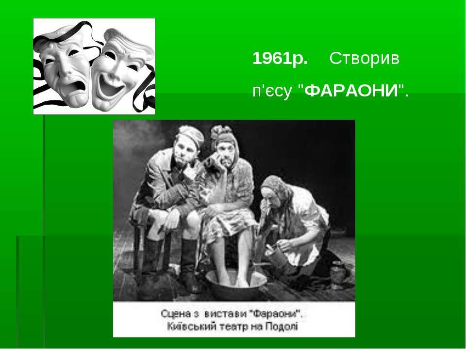 """1961р. Створив п'єсу """"ФАРАОНИ""""."""