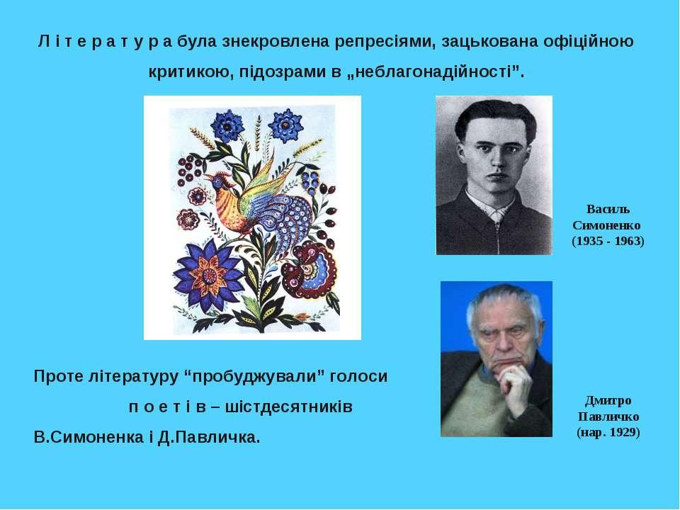 """Проте літературу """"пробуджували"""" голоси п о е т і в – шістдесятників В.Симонен..."""