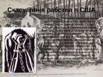Скасування рабства в США Ра бство — насильницьке підпорядкування однієї людин...