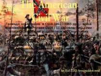 Громадя нська війна в США 1861—1865 рр. — війна між північними штатами США і ...