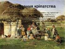 Скасування кріпатства Кріпацтво(такожкріпаччина,панщина,панське право)( ...