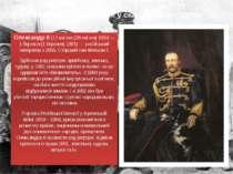 Значення Олександр ІІ у скасуванні кріпацтва Олександр ІІ(17 квітня (29 квіт...