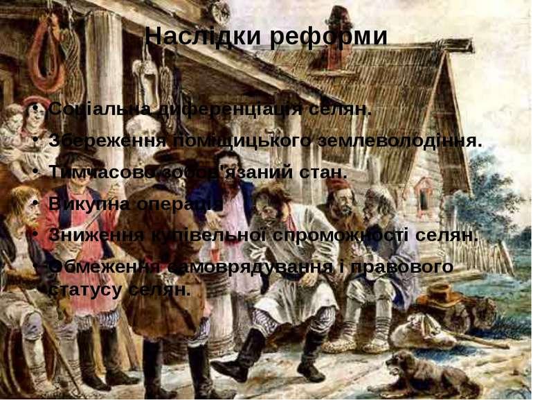 Наслідки реформи Соціальна диференціація селян. Збереження поміщицького земле...