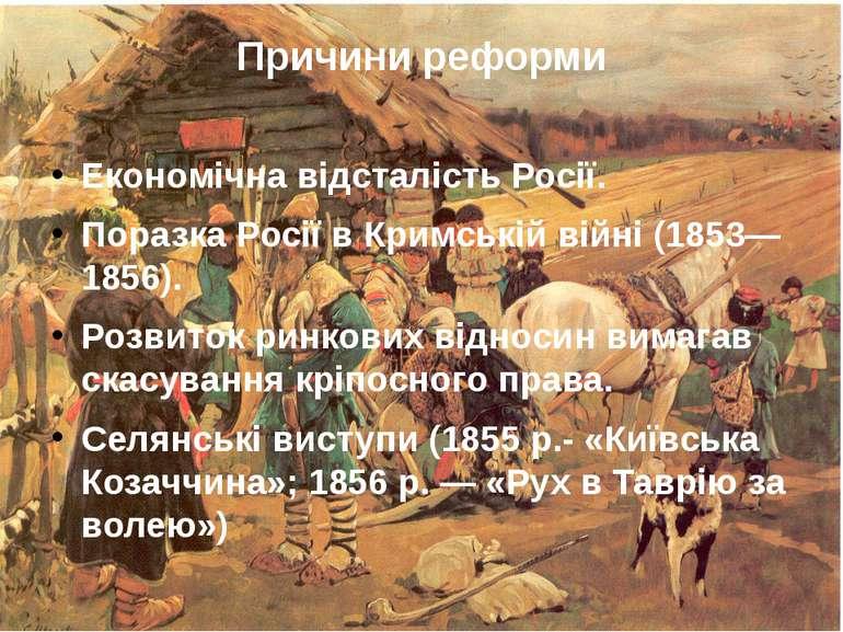 Причини реформи Економічна відсталість Росії. Поразка Росії вКримській війні...