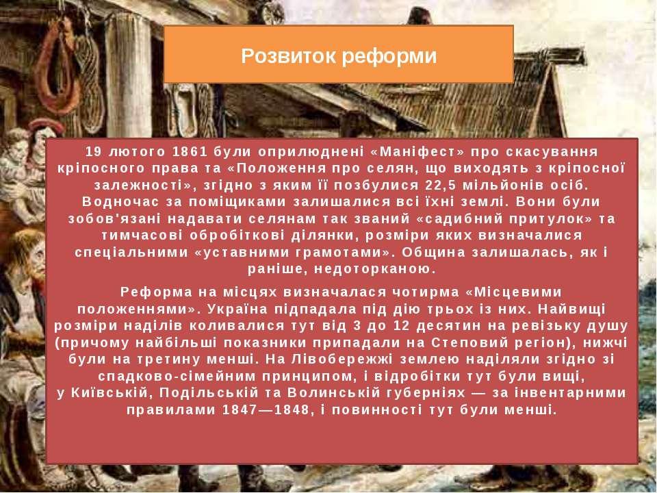 Розвиток реформи 19 лютого 1861 були оприлюднені «Маніфест» про скасування кр...