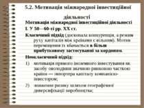 5.2. Мотивація міжнародної інвестиційної діяльності Мотивація міжнародної інв...