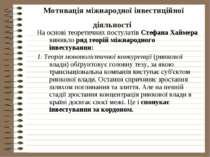 Мотивація міжнародної інвестиційної діяльності На основі теоретичних постулат...