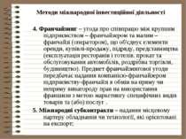 Методи міжнародної інвестиційної діяльності 4. Франчайзинг – угода про співпр...