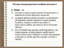 Методи міжнародної інвестиційної діяльності 9. Лізинг – це договір на право к...