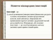 Поняття міжнародних інвестицій Інвестиції – це: 2) спосіб розміщення (викорис...