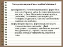 Методи міжнародної інвестиційної діяльності в) підприємство, статутний капіта...