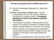 Методи міжнародної інвестиційної діяльності ІІІ. Злиття і поглинання підприєм...
