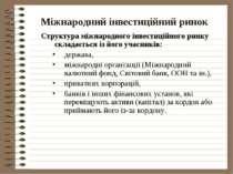 Міжнародний інвестиційний ринок Структура міжнародного інвестиційного ринку с...