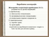 Виробнича кооперація Міжнародна спеціалізація виробництва (МСВ) розвивається ...