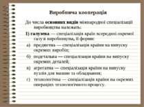 Виробнича кооперація До числа основних видів міжнародної спеціалізації виробн...