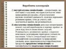 Виробнича кооперація 2) внутрігалузева спеціалізація – спеціалізація, що пов'...