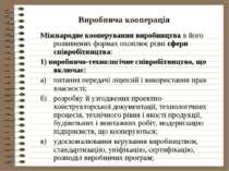 Виробнича кооперація Міжнародне кооперування виробництва в його розвинених фо...