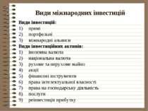 Види міжнародних інвестицій Види інвестицій: прямі портфельні міжнародні алья...