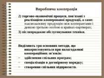 Виробнича кооперація 2) торгово-економічні процеси, пов'язані з реалізацією к...