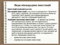 Види міжнародних інвестицій Інвестиції поділяються на: Внутрішні інвестиції с...