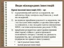 Види міжнародних інвестицій Прямі іноземні інвестиції (ПІІ) – це: підприємниц...